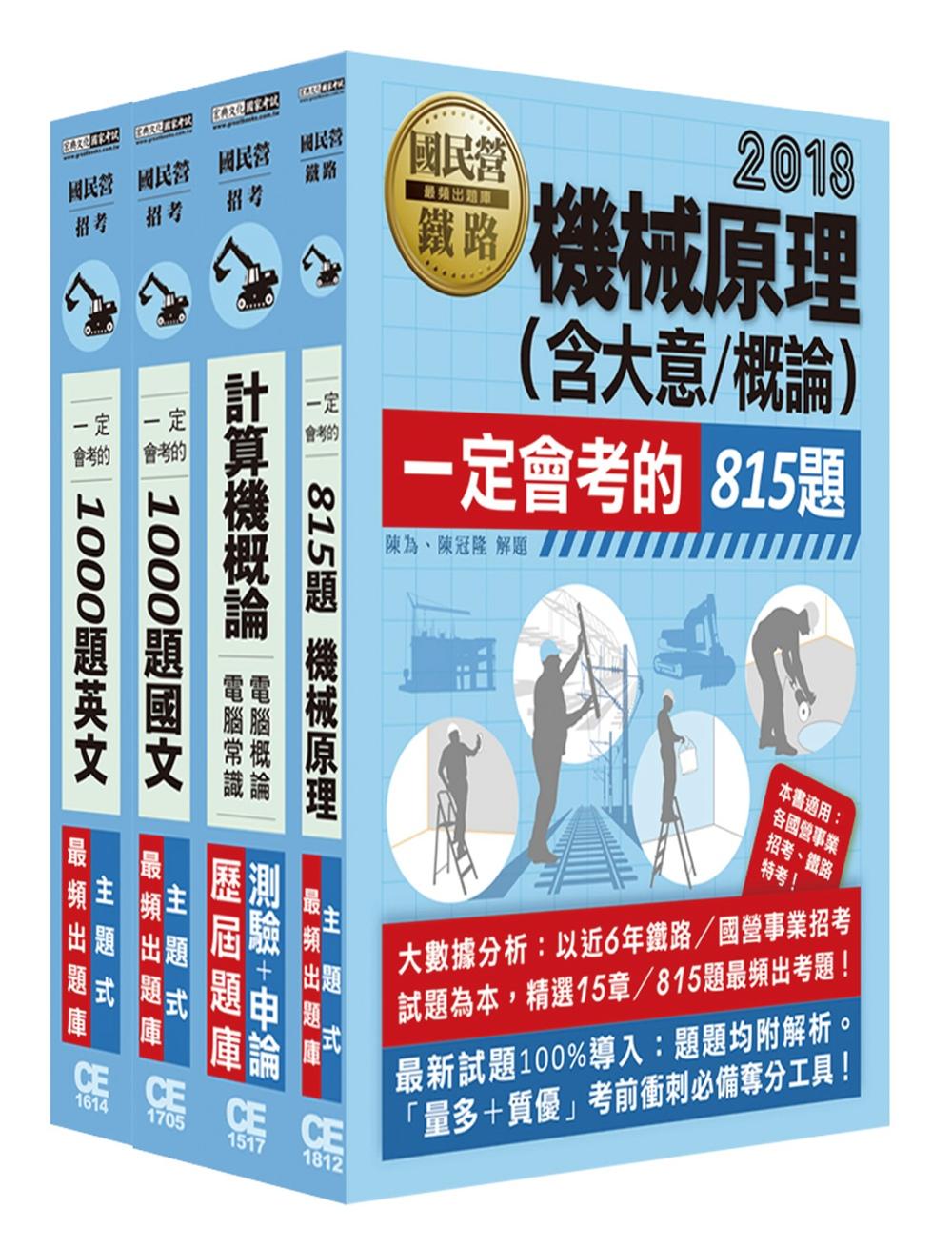中油107年僱用人員甄試:題庫衝刺套書:油料操作類、公用事業輸氣類(不含電機常識)