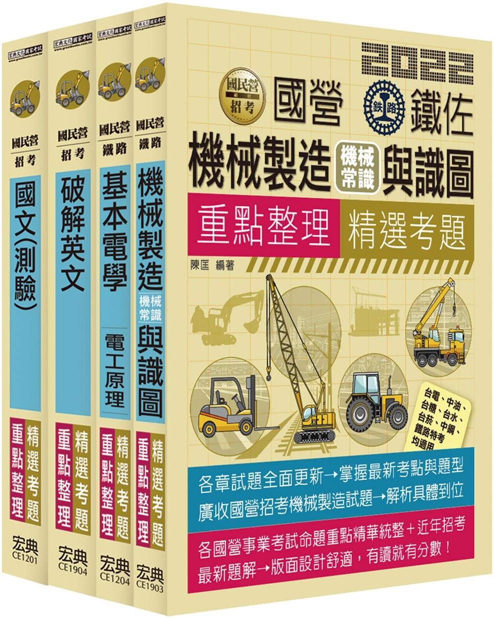 中油僱用人員甄試 重點整理套書:探採鑽井類