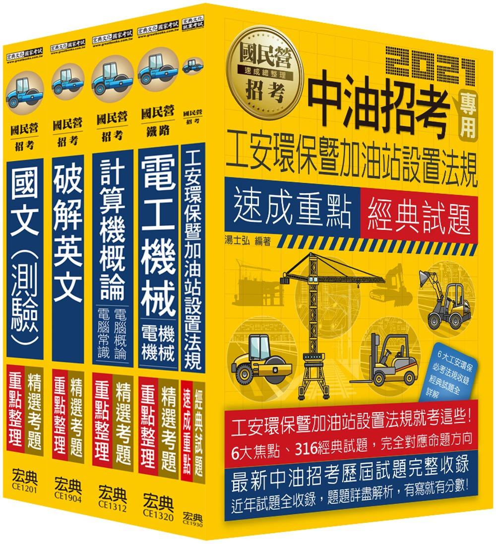中油107年僱用人員甄試:重點整理套書:加油站儲備幹部類(不含工安環保法規及加油站設置相關法規)