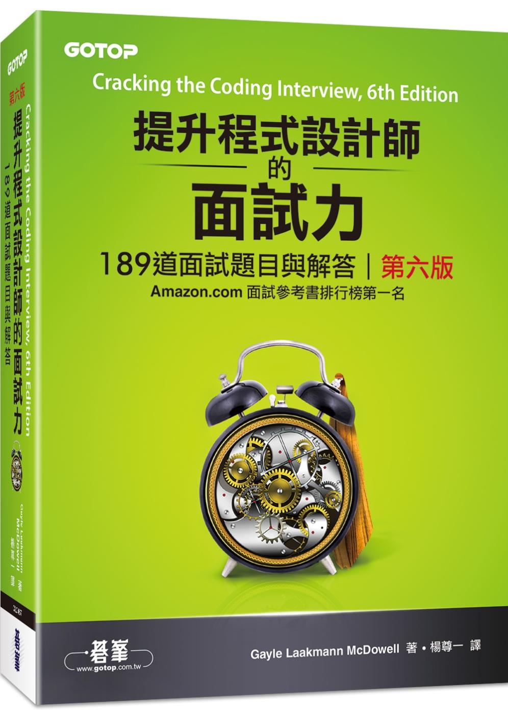 提升程式設計師的面試力:189道面試題目與解答(第六版)
