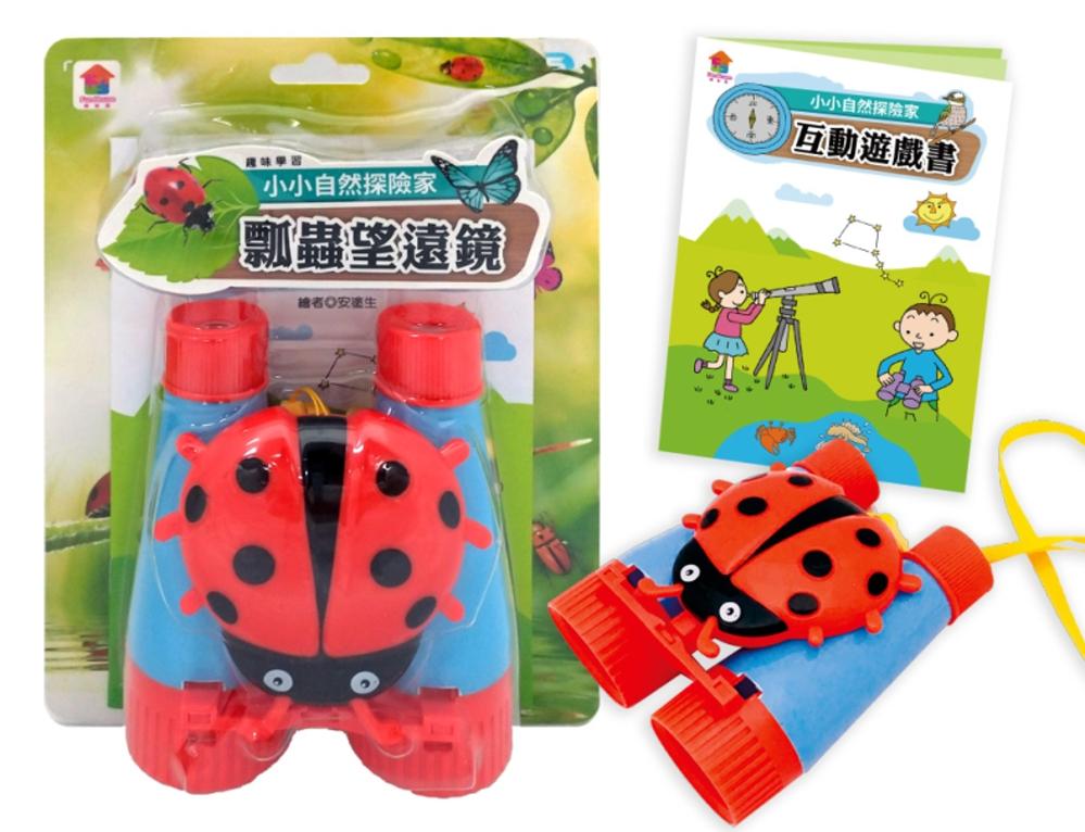 小小自然探險家:瓢蟲望遠鏡(內含互動遊戲書+瓢蟲望遠鏡)