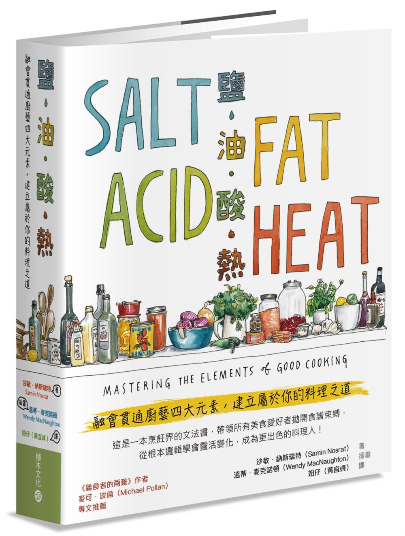 ◤博客來BOOKS◢ 暢銷書榜《推薦》鹽、油、酸、熱:融會貫通廚藝四大元素,建立屬於你的料理之道