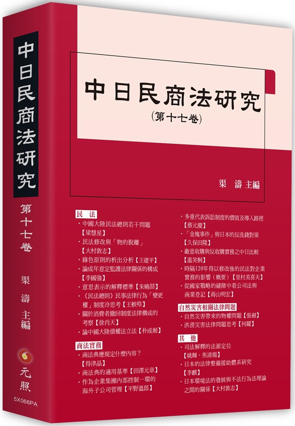 中日民商法研究第十七卷