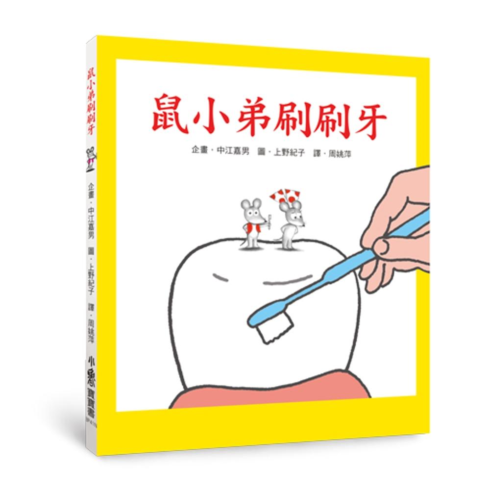 鼠小弟刷刷牙(二版)