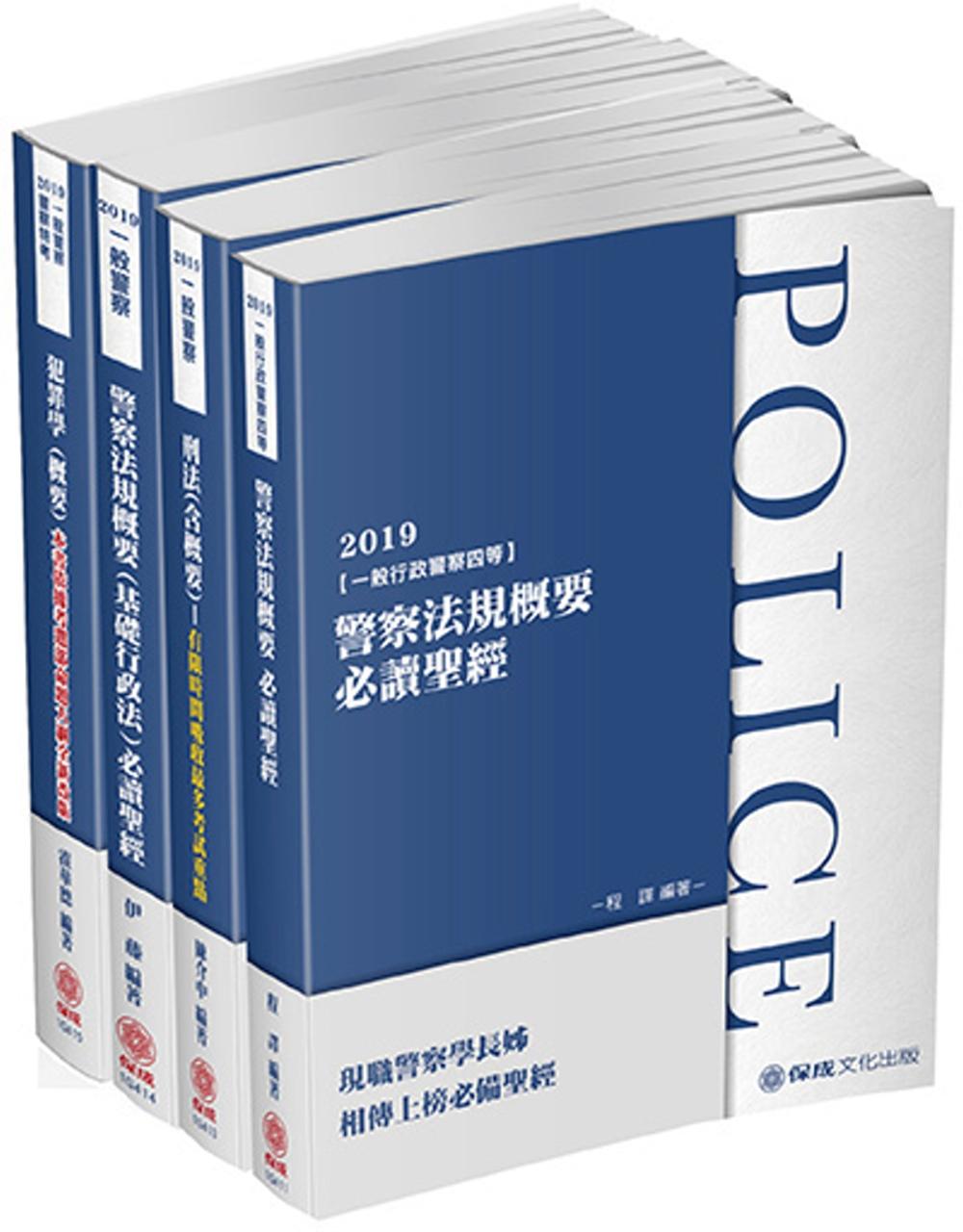 2019 一般警察特考:四等行政警察 專業科目套書(保成)(共4本)