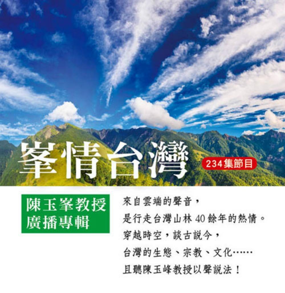 峯情台灣:陳玉峯教授廣播專輯 隨身碟版(盒裝)
