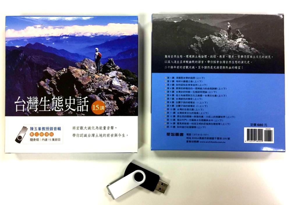 台灣生態史話(15講)8G隨身碟版