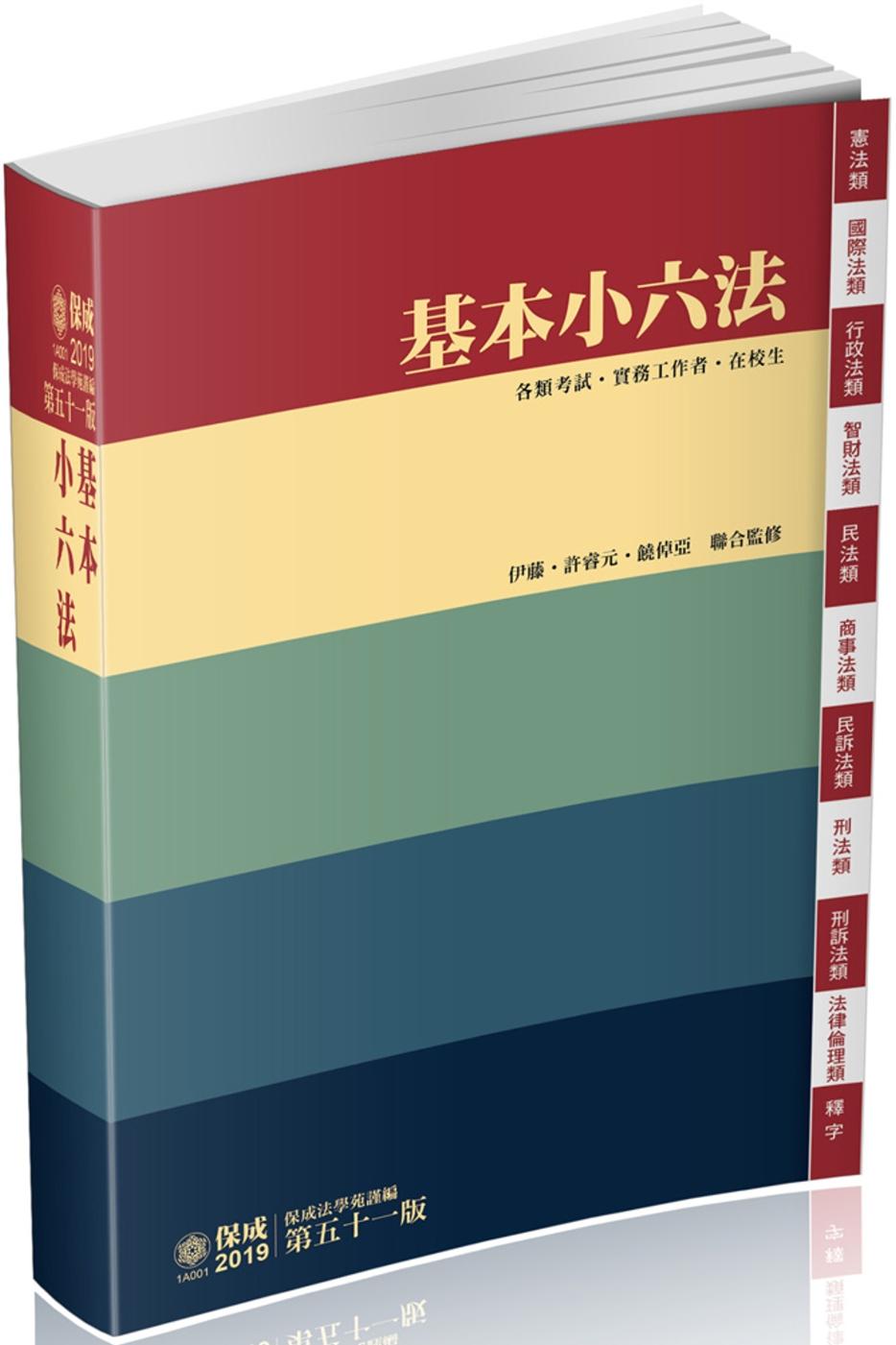 基本小六法:51版 2019法律工具書系列(保成)
