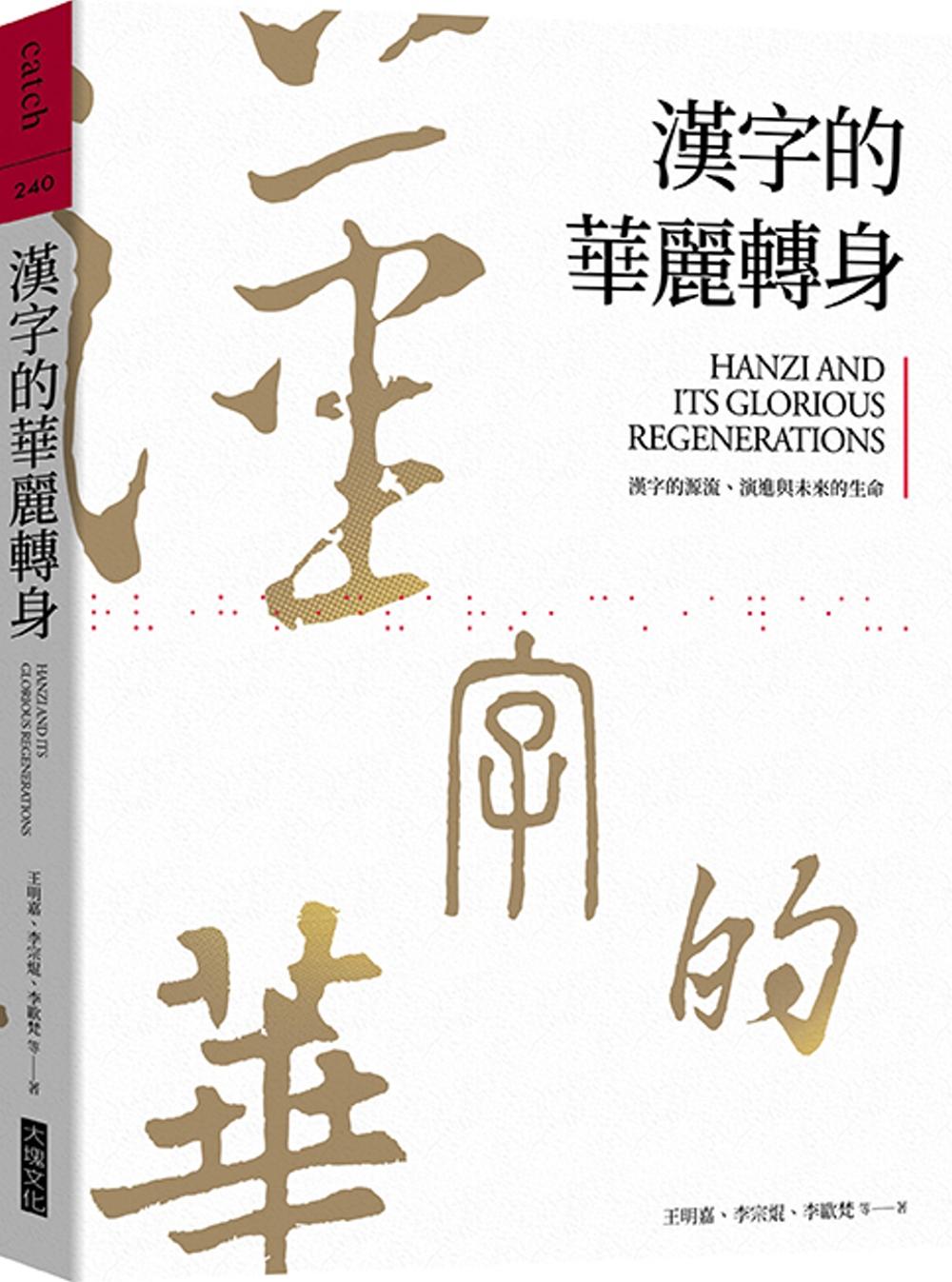 漢字的華麗轉身:漢字的源流、演...
