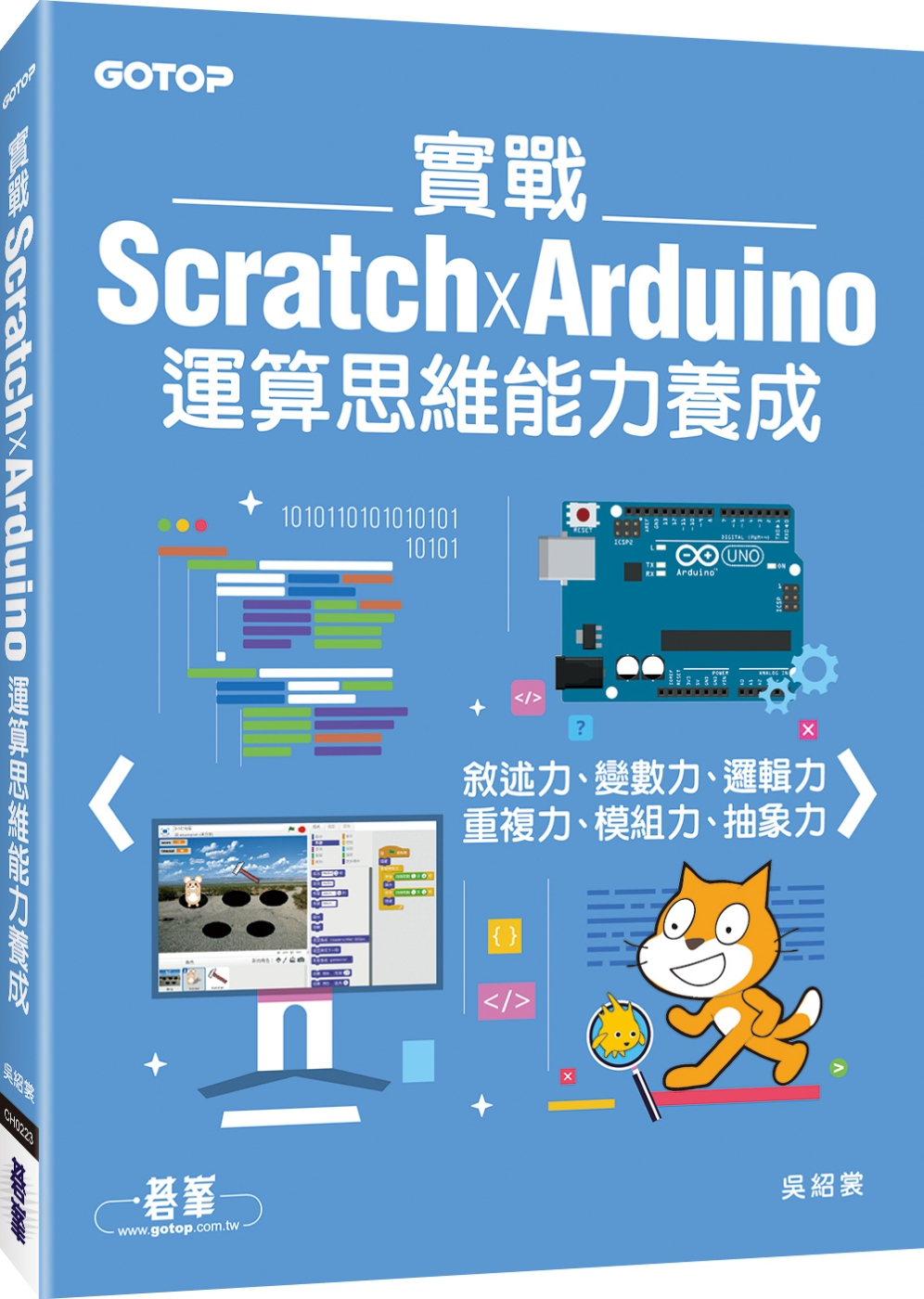 實戰Scratch x Ard...