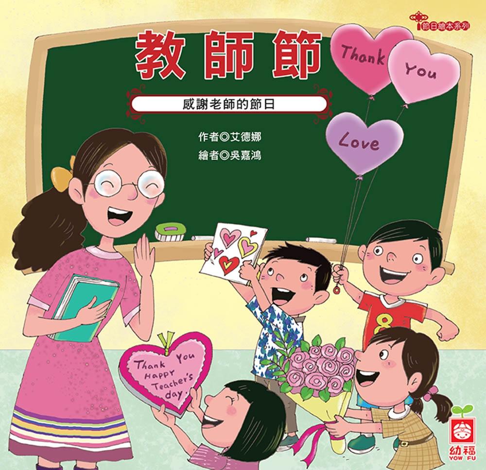 節日繪本:教師節(認識教師節最豐富的繪本)