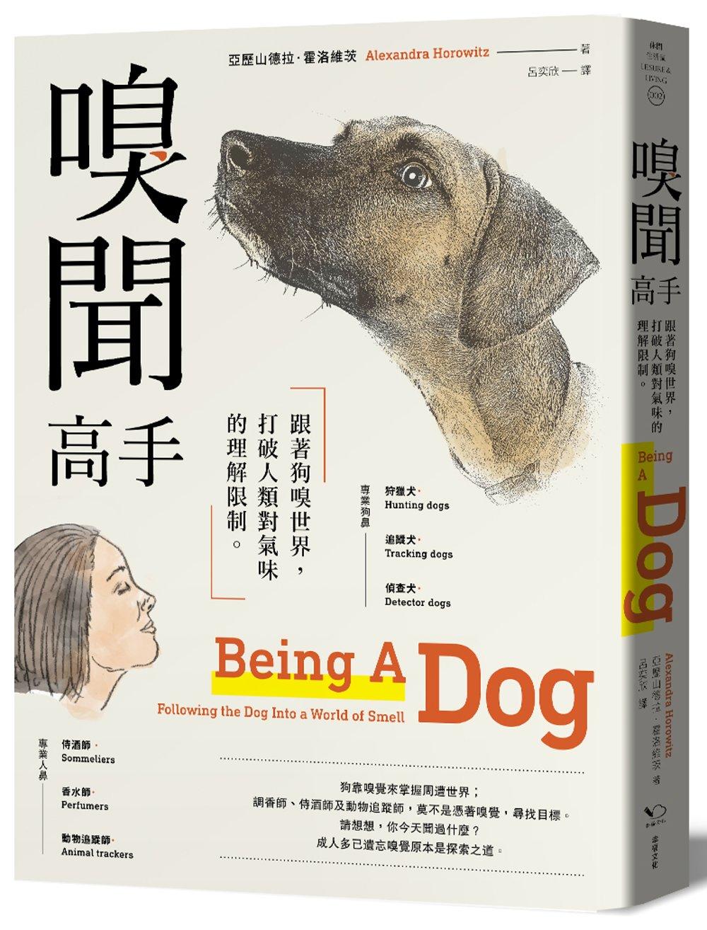嗅聞高手: 跟著狗嗅世界,打破人類對氣味的理解限制