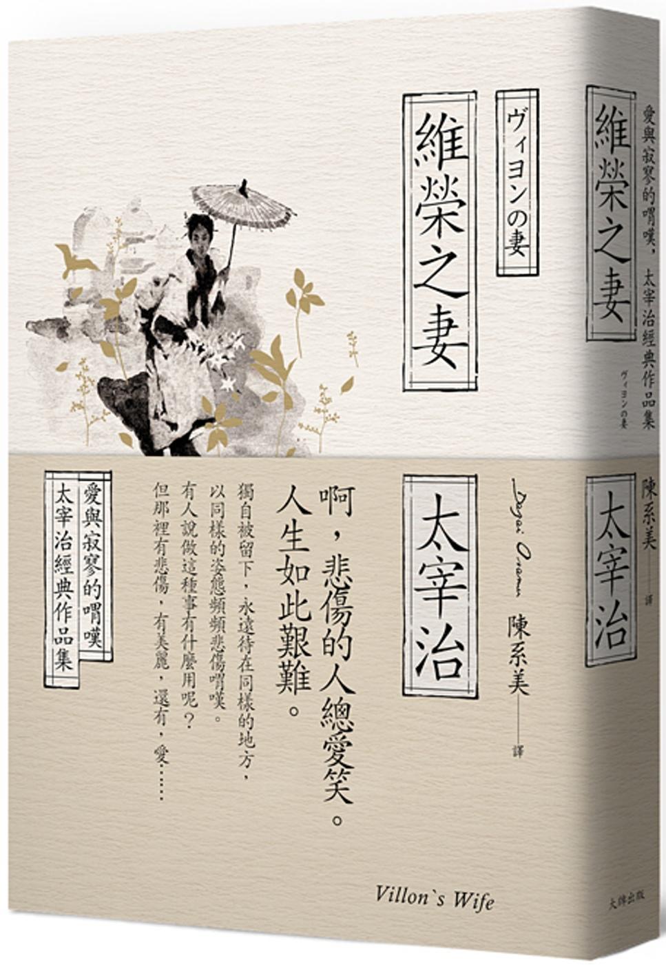 維榮之妻:愛與寂寥的喟嘆,太宰治經典作品集