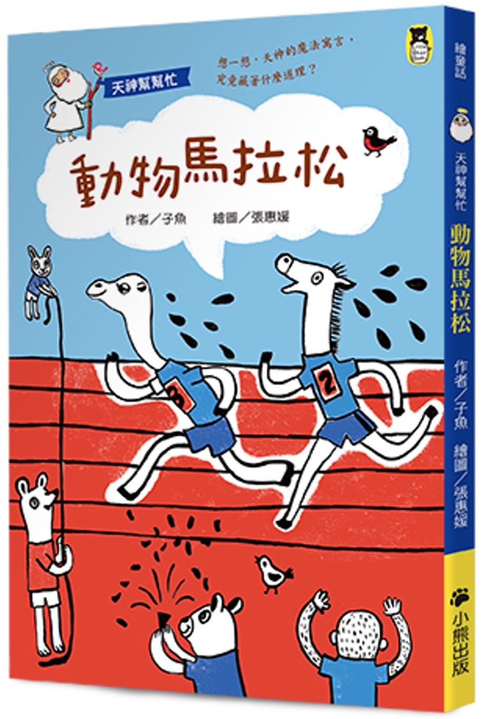 ◤博客來BOOKS◢ 暢銷書榜《推薦》天神幫幫忙:動物馬拉松(新版)