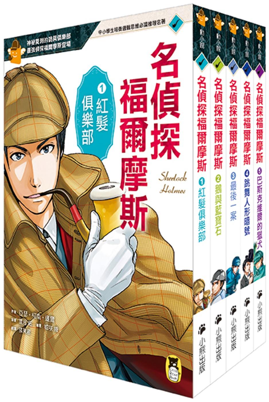 ◤博客來BOOKS◢ 暢銷書榜《推薦》推理冒險小說必讀經典「名偵探福爾摩斯」系列(全套五冊)