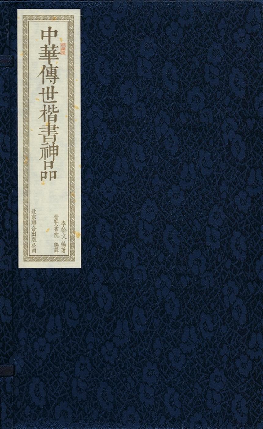 中華傳世楷書神品(一函二冊)