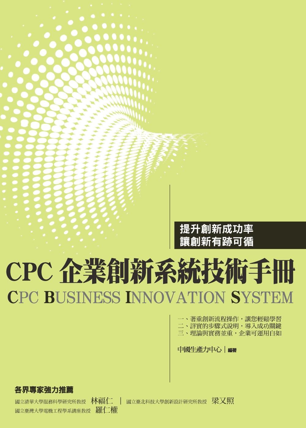CPC企業創新系統技術手冊(CBIS)
