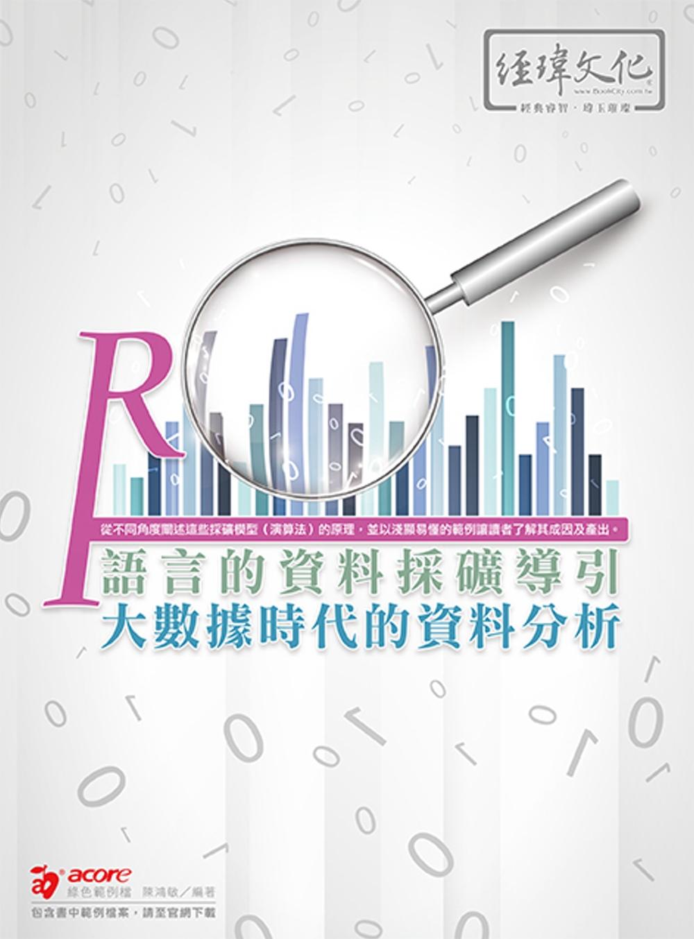 R語言的資料採礦導引:大數據時...