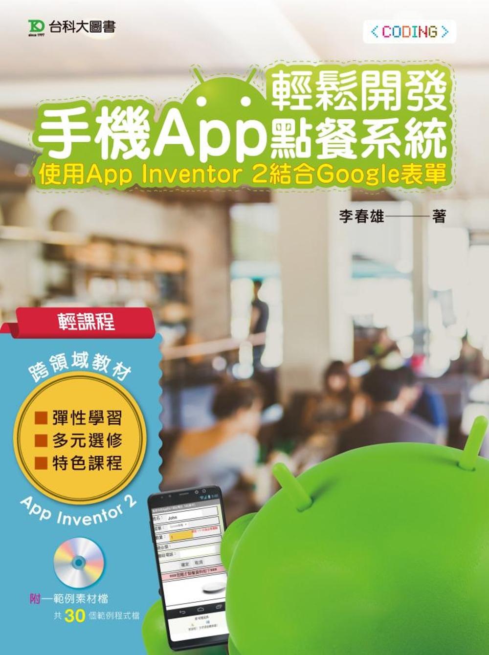 輕課程 輕鬆開發手機App點餐系統: App Inventor 2結合Google表單