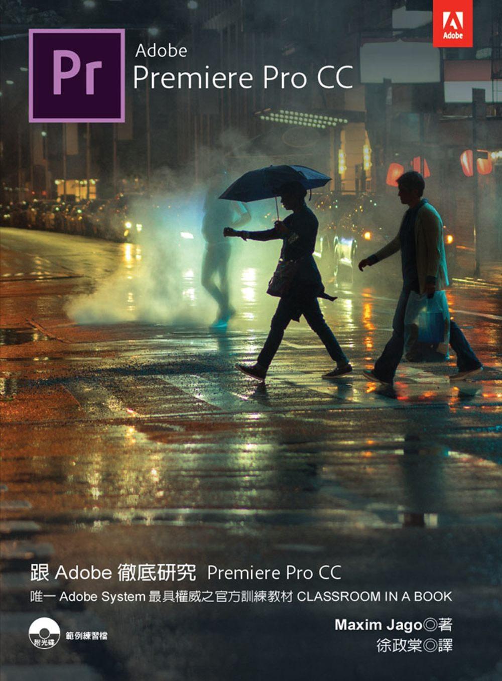 跟Adobe徹底研究Premiere Pro CC(附光碟)