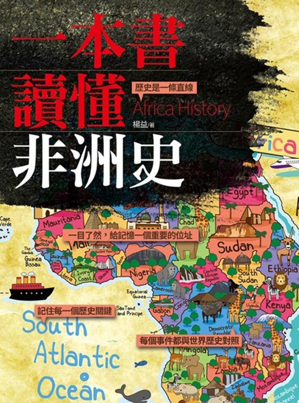 一本書讀懂非洲史