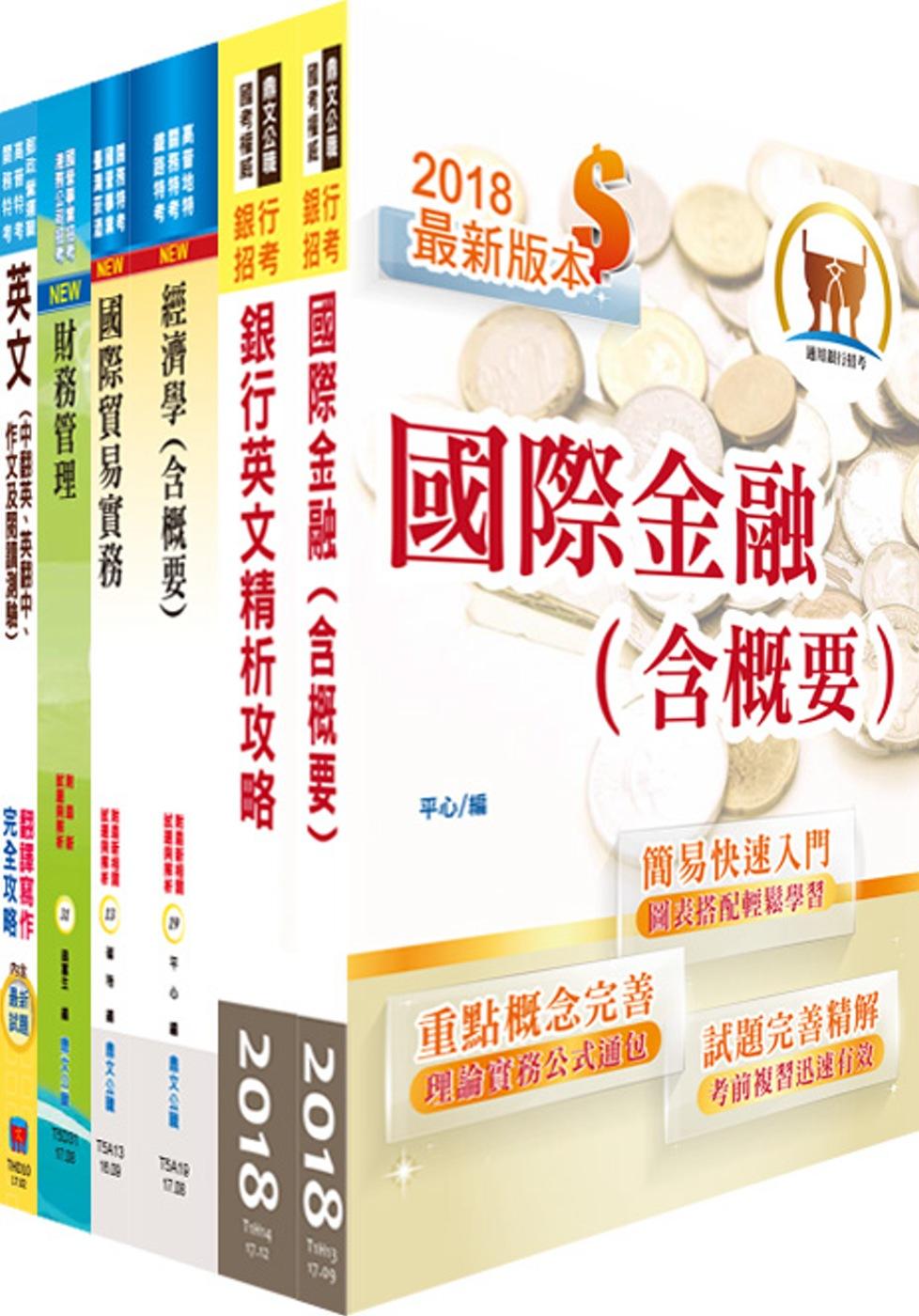 臺灣中小企業銀行(菁英儲備人員)套書(贈題庫網帳號、雲端課程)