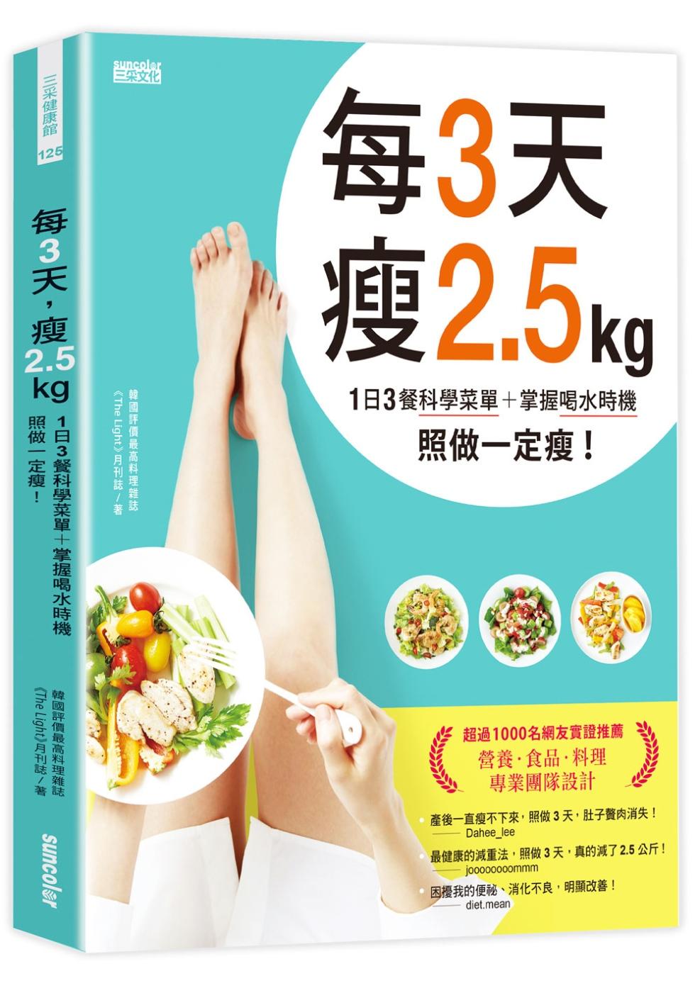 ◤博客來BOOKS◢ 暢銷書榜《推薦》每3天瘦2.5kg:1日3餐科學菜單+掌握喝水時機 照做一定瘦!