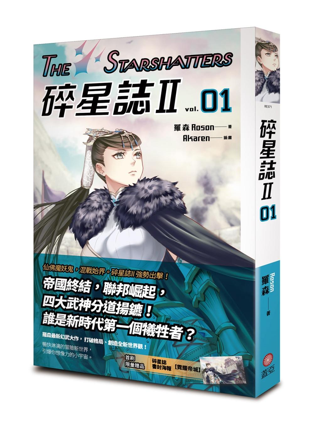 ◤博客來BOOKS◢ 暢銷書榜《推薦》碎星誌Ⅱ vol.01