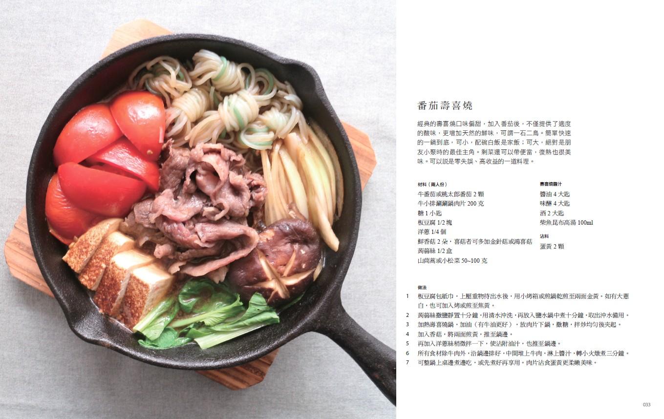 ◤博客來BOOKS◢ 暢銷書榜《推薦》極光家之味:食材零浪費,自炊食代的120道華麗家常菜