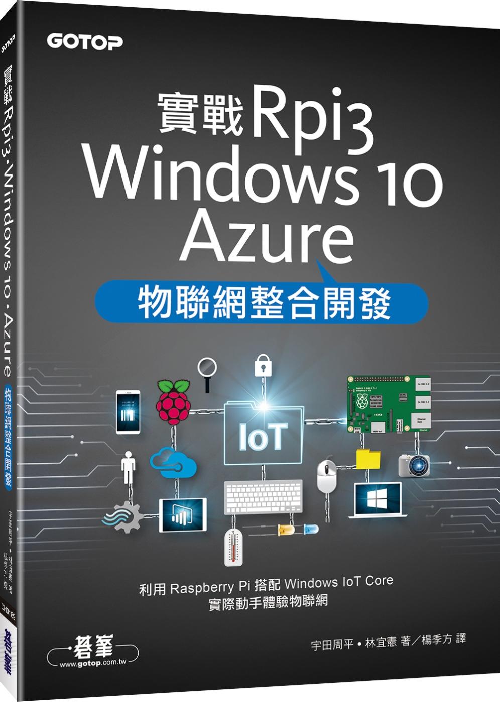 實戰Rpi3、Windows ...