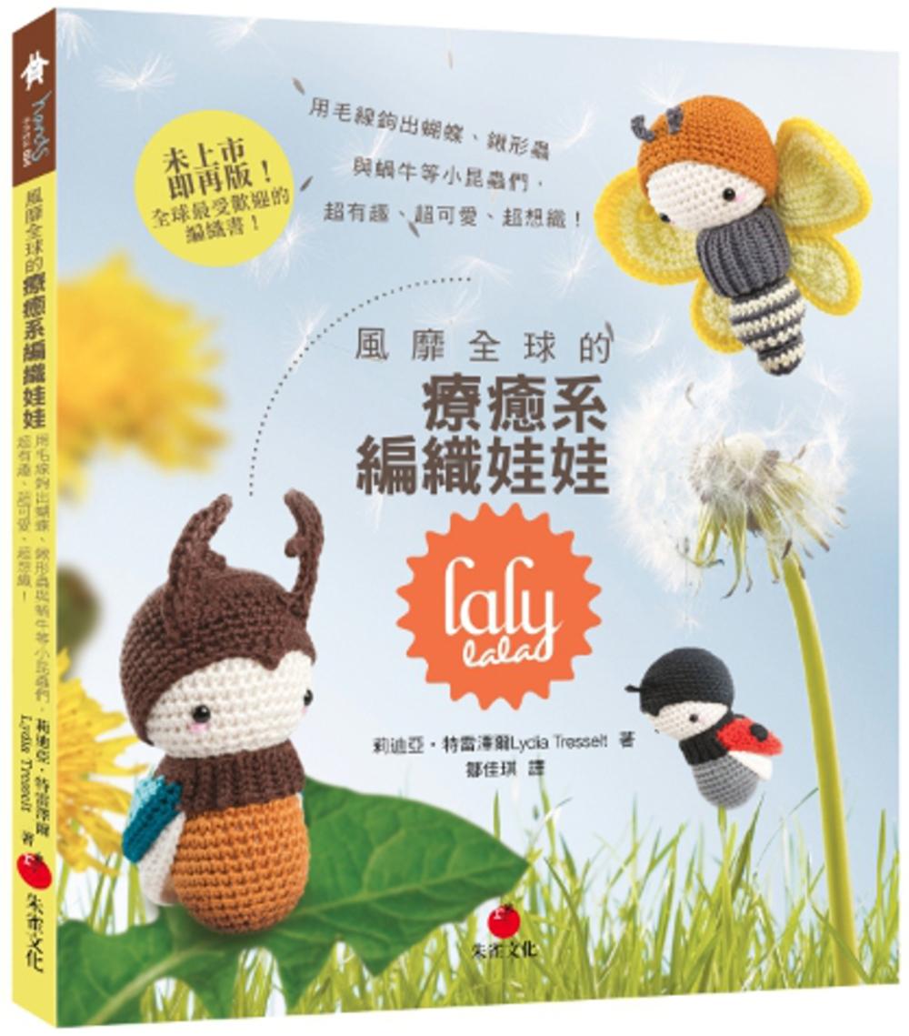 風靡全球的療癒系編織娃娃lalylala:用毛線鉤出蝴蝶、鍬形蟲與蝸牛等小昆蟲們, 超有趣、超可愛、超想織!