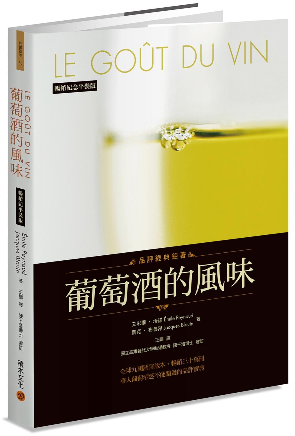 ◤博客來BOOKS◢ 暢銷書榜《推薦》葡萄酒的風味(暢銷紀念平裝版)