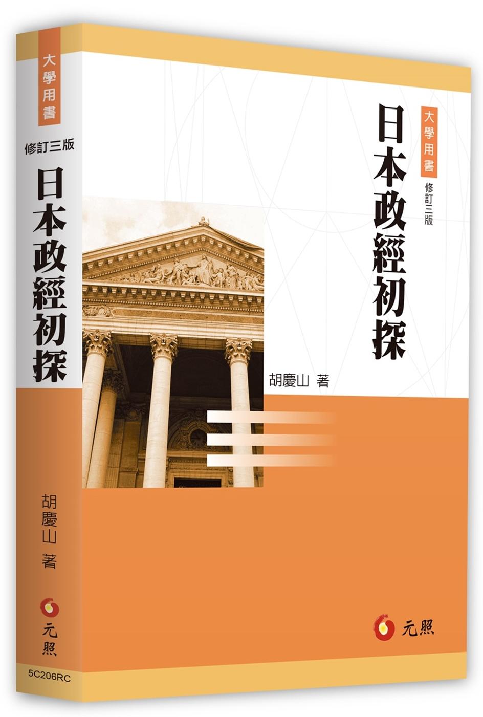 日本政經初探(三版)