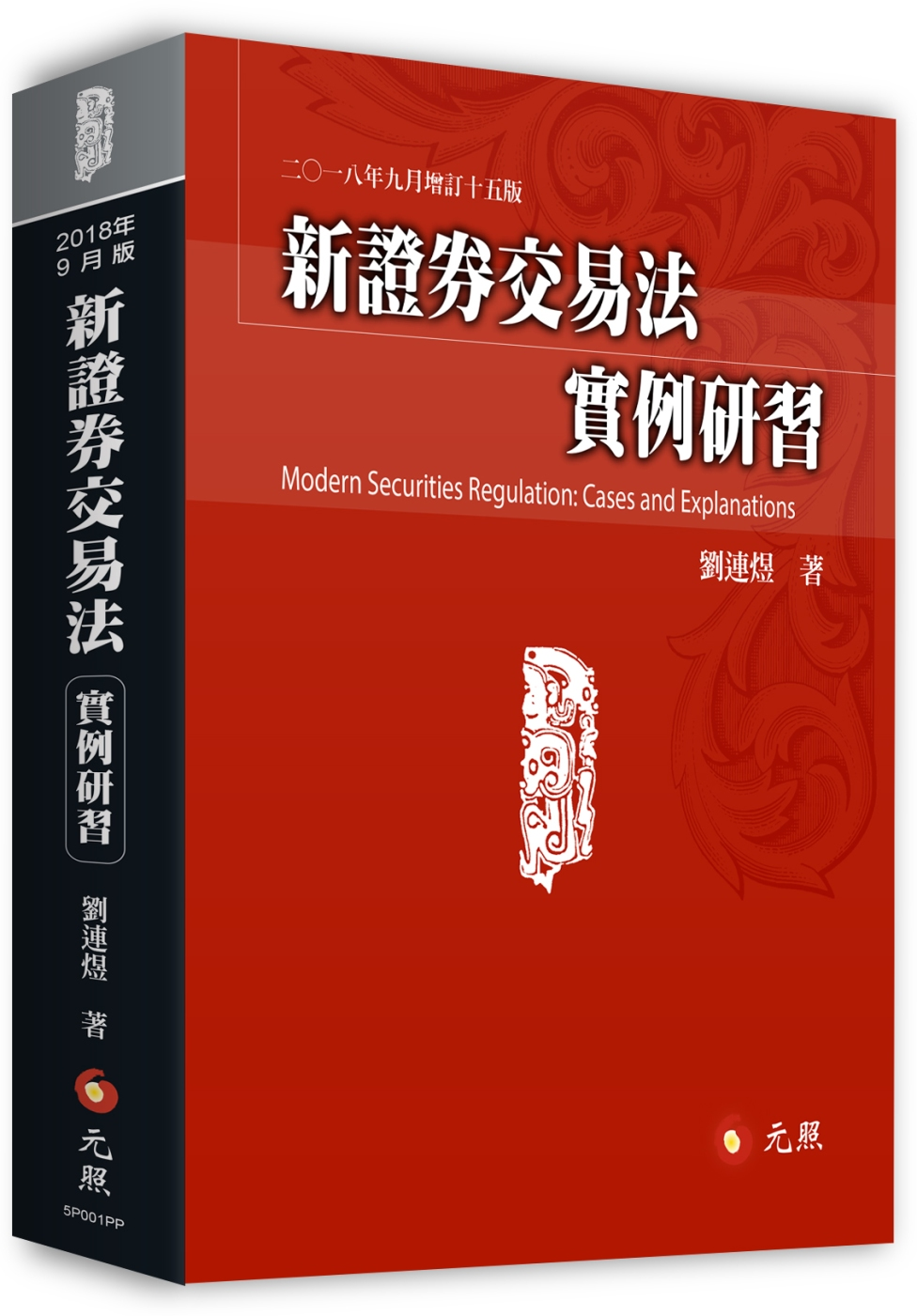 新證券交易法實例研習(15版)
