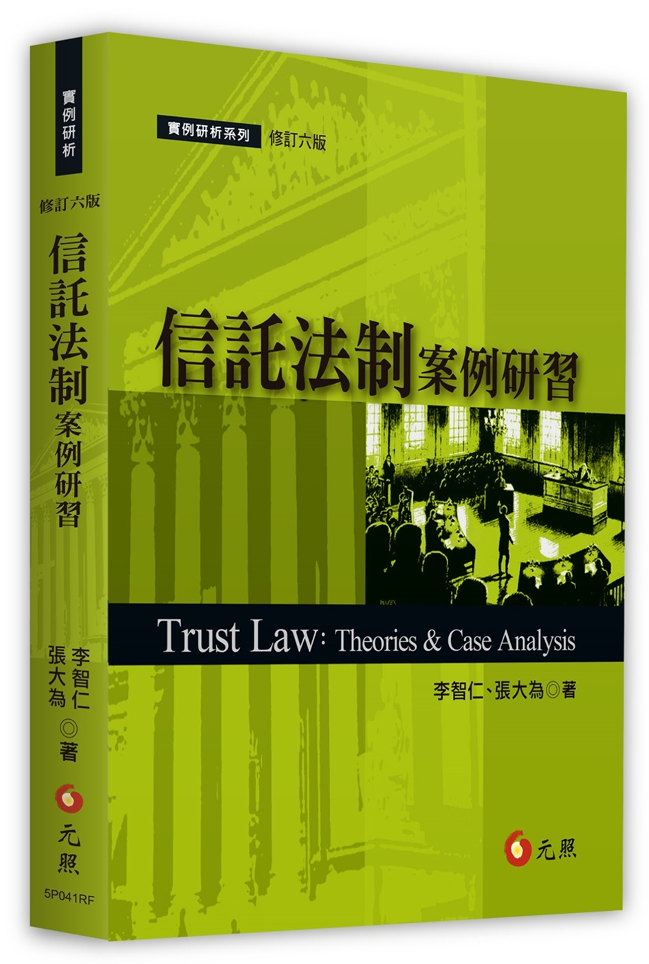 信託法制案例研習(六版)