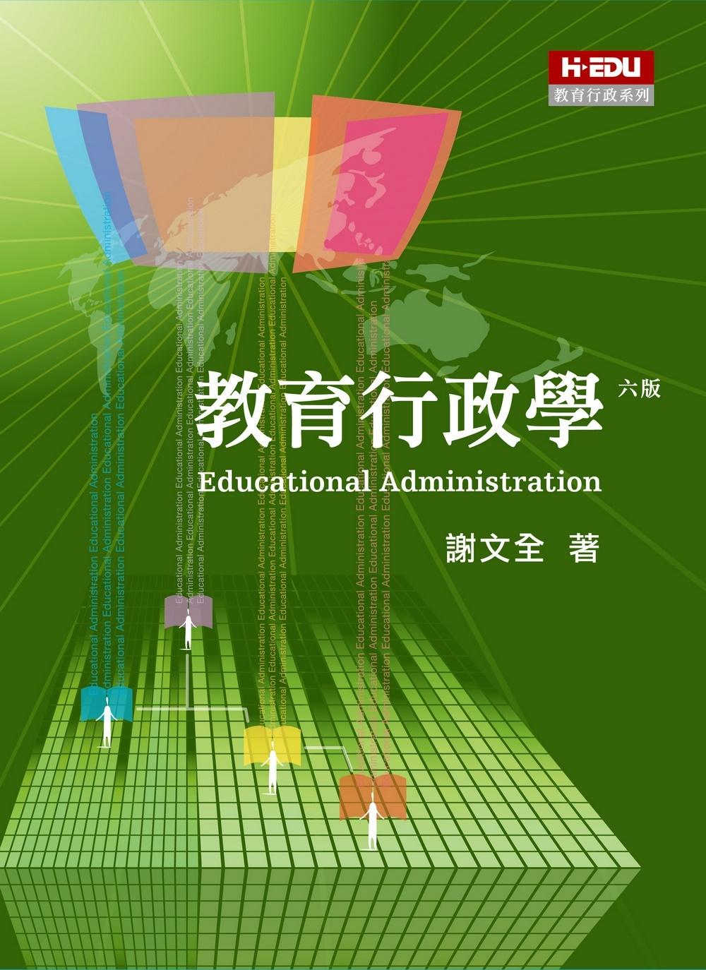 教育行政學(6版)