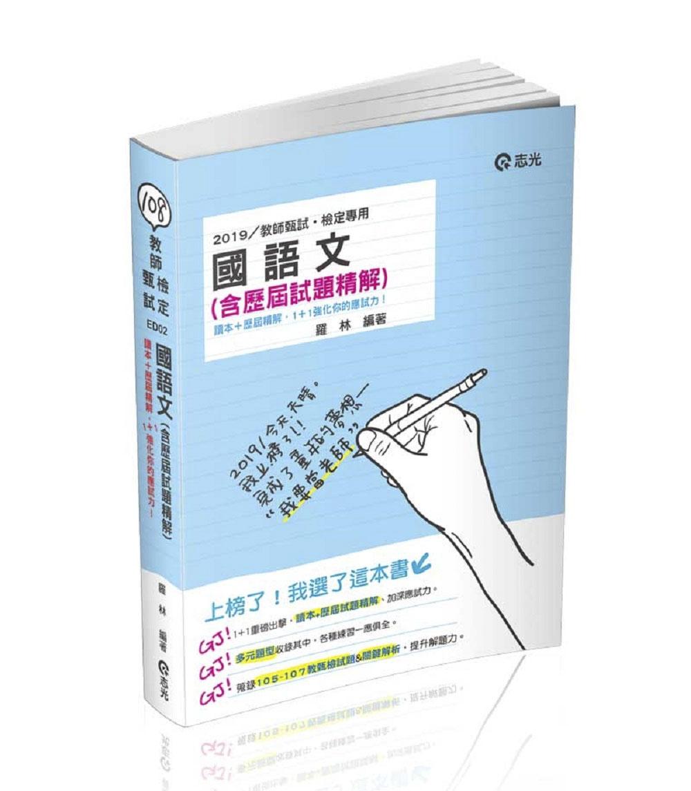 國語文(含歷屆試題精解) (教...