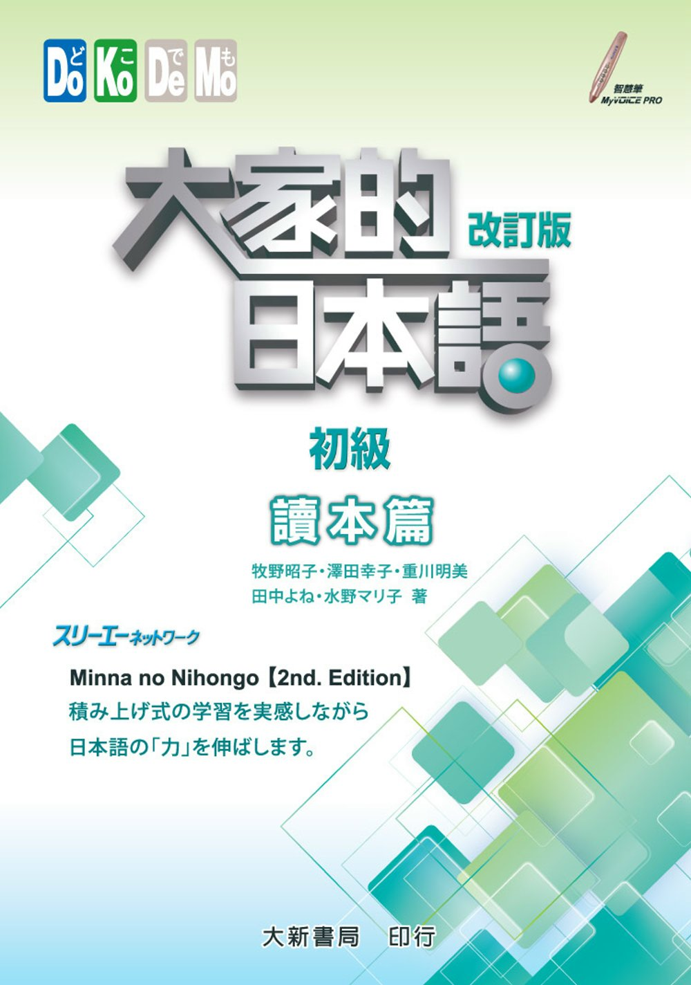 大家的日本語 讀本篇 初級 改訂版