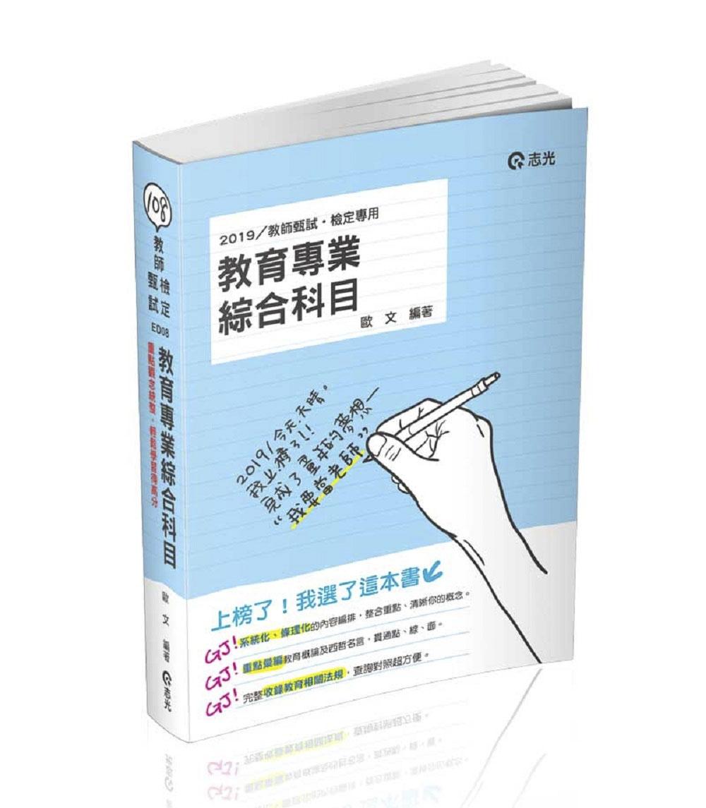 教育專業綜合科目 (教師甄試、...
