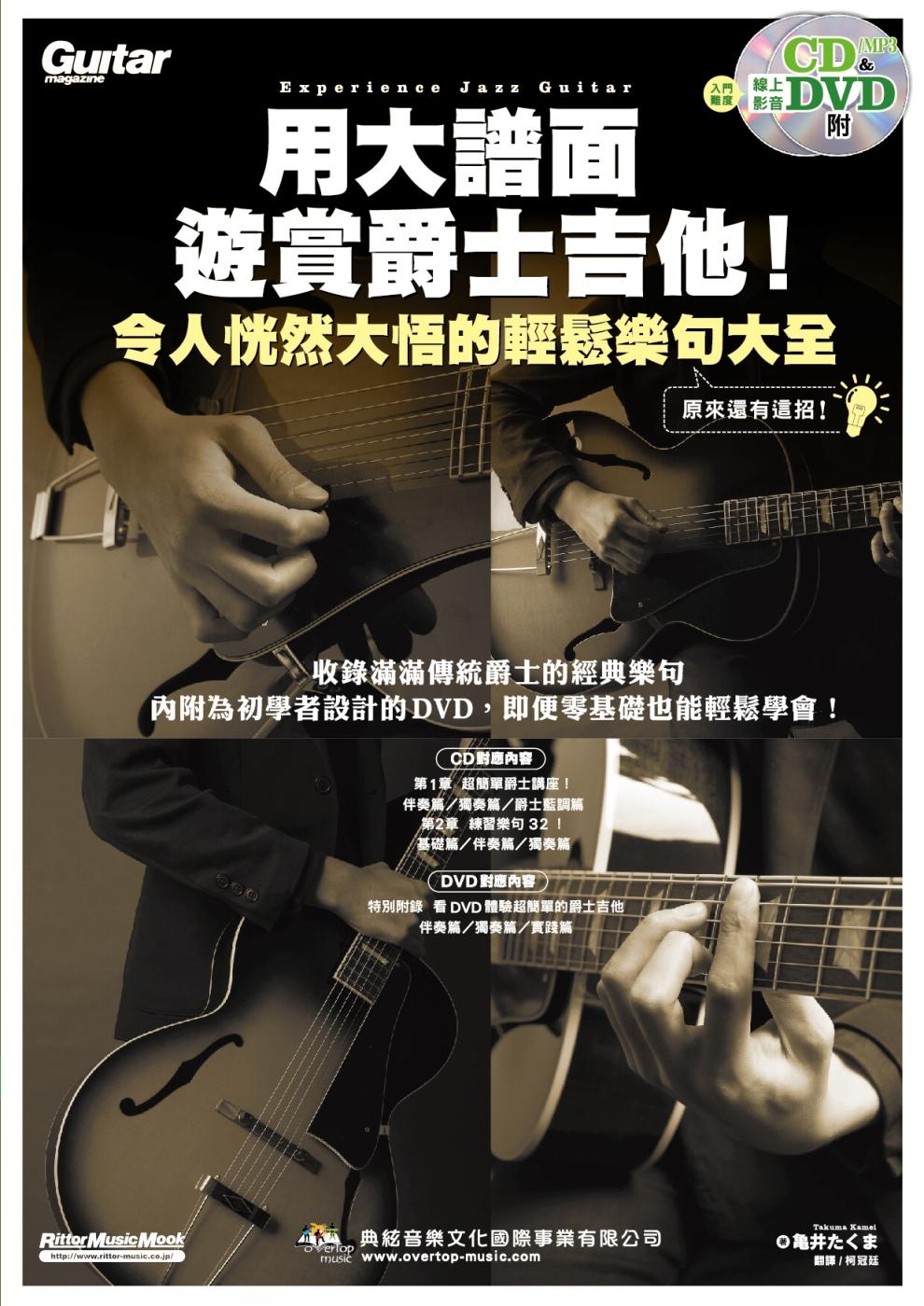 用大譜面遊賞爵士吉他!令人恍然大悟的輕鬆樂句大全(附1片CD+1片DVD)