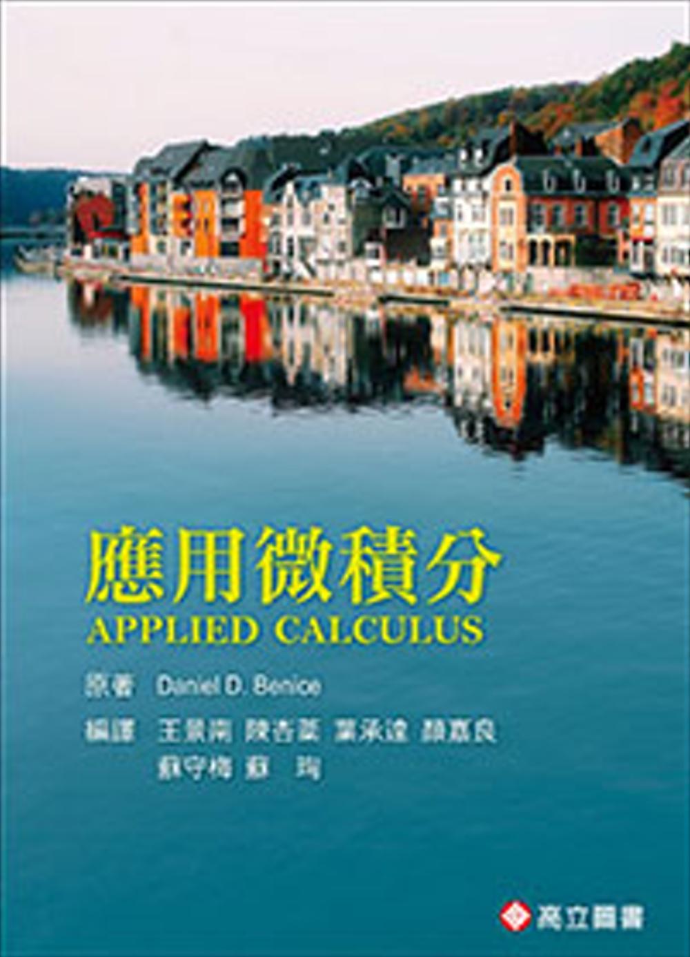 應用微積分 (Benice: Applied Calculus)