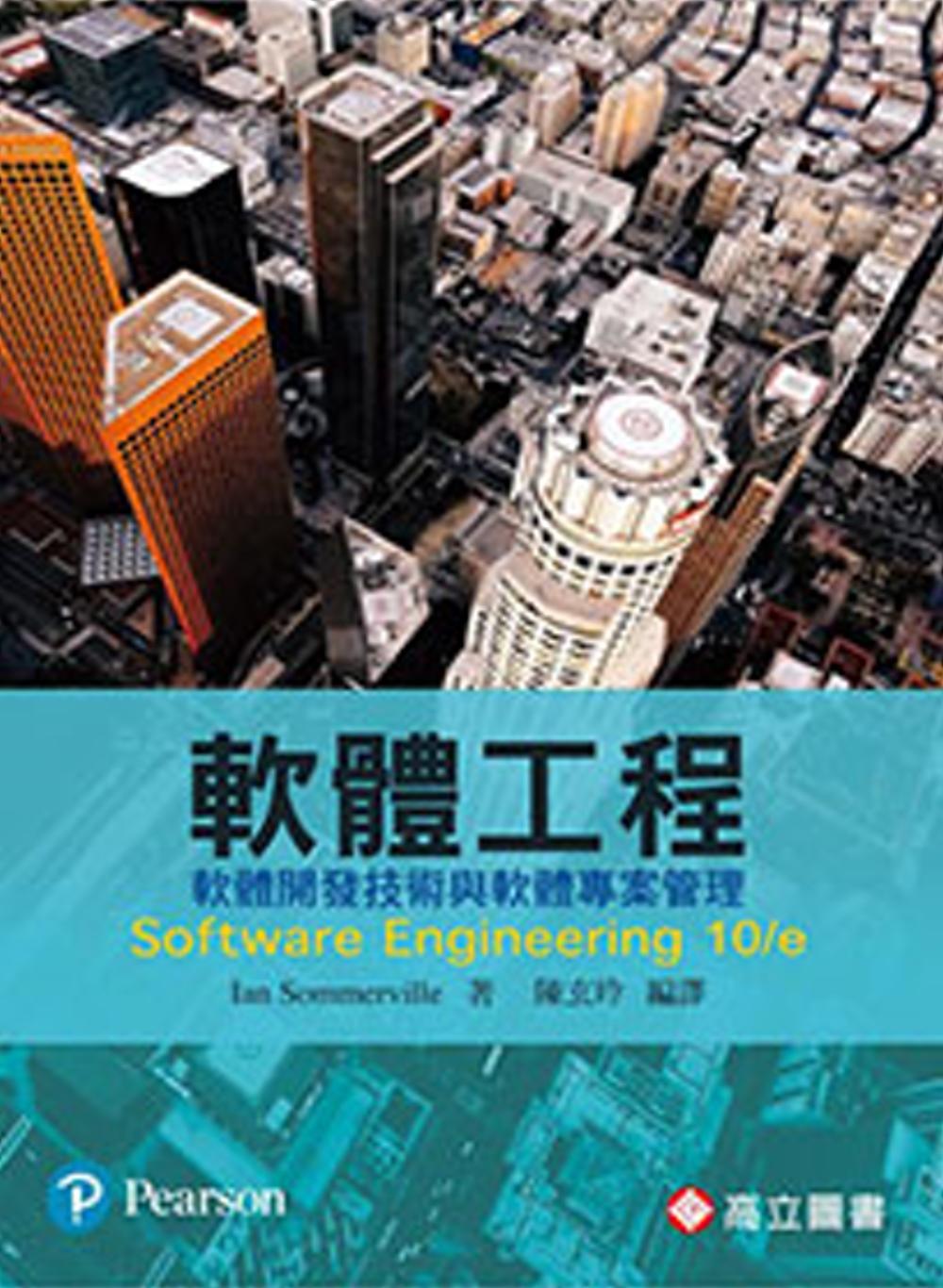 軟體工程-軟體開發技術與軟體專案管理 (Sommerville: Software Engineering 10/E)