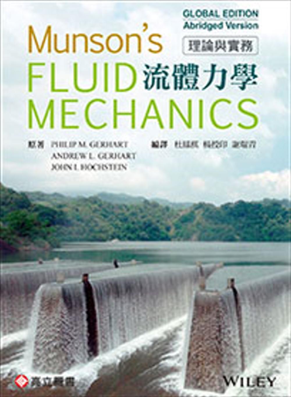流體力學-理論與實務 (Gerhart & Hochstein:Munson's Fluid Mechanics)(Global Edition)精簡版(二版)