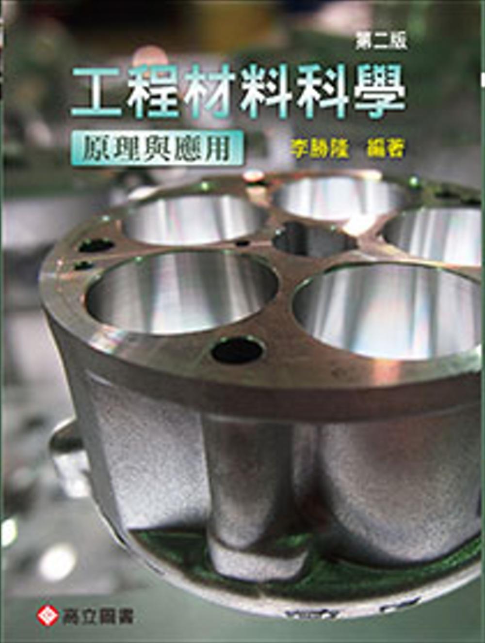 工程材料科學:原理與應用 二版