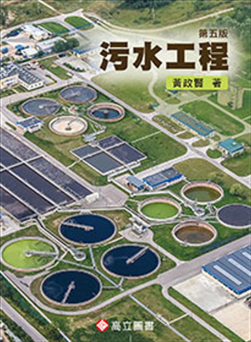 污水工程(五版)