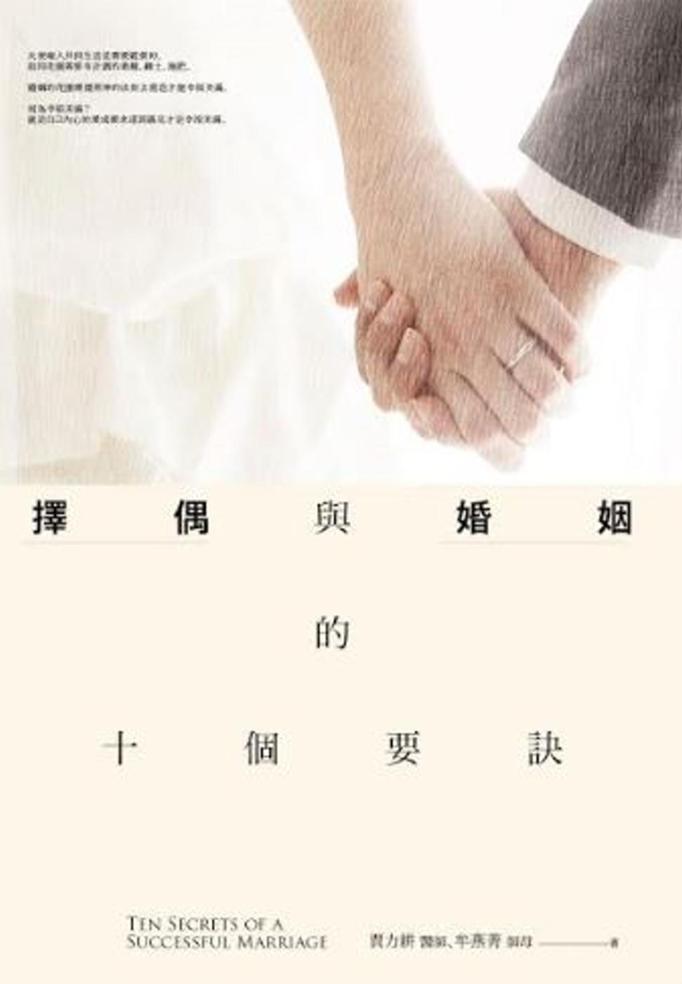 擇偶與婚姻的十個要訣