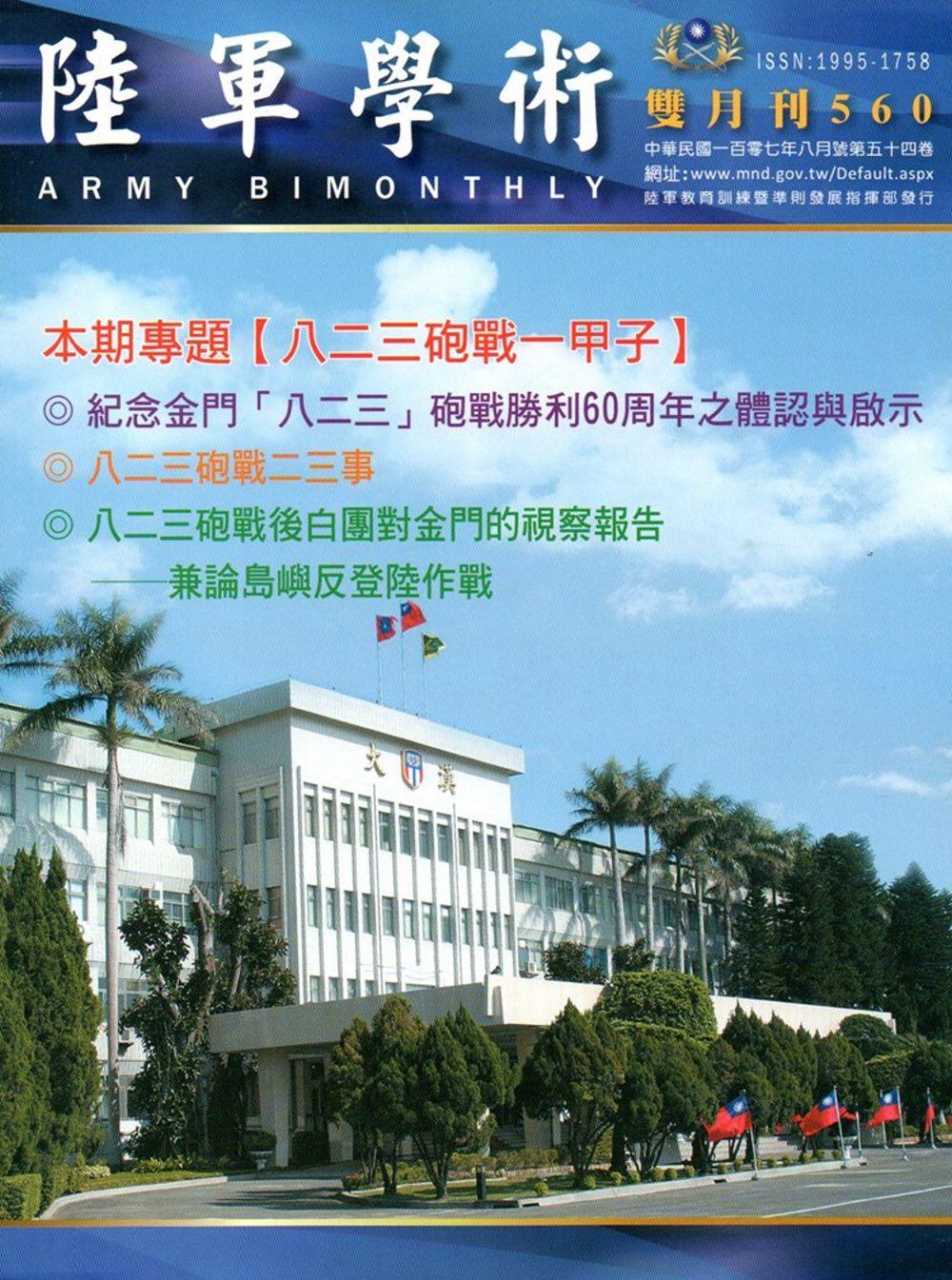 陸軍學術雙月刊560期(107.08)