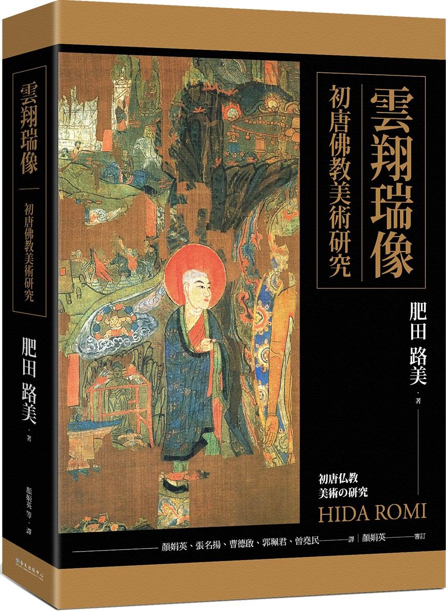 ◤博客來BOOKS◢ 暢銷書榜《推薦》雲翔瑞像:初唐佛教美術研究