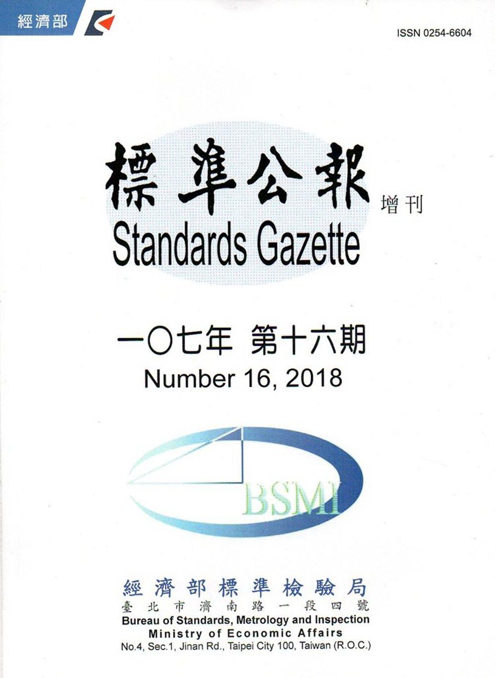 標準公報半月刊107年 第十六期