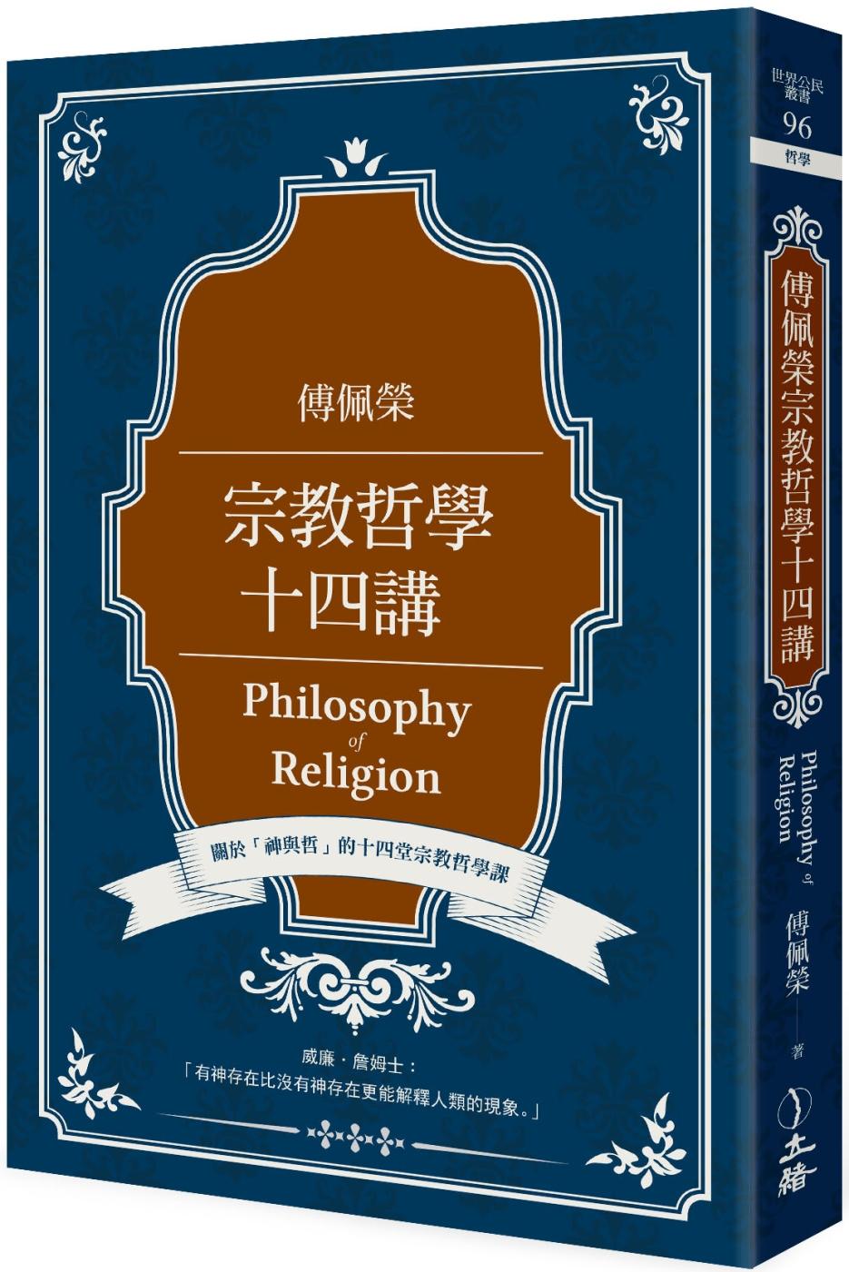 傅佩榮宗教哲學十...